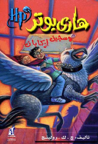 Archivo:HP3 portada Arabia.PNG