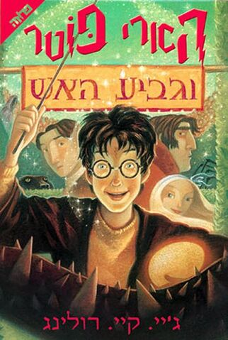 Archivo:HP4 portada Israel.jpg
