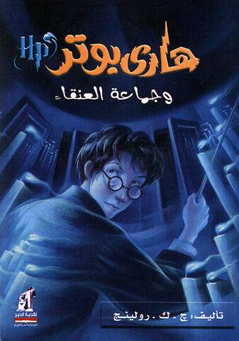 Archivo:HP5 portada Arabia.jpg