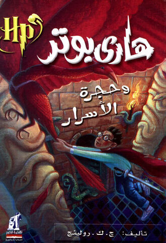 Archivo:HP2 portada Arabia.jpg