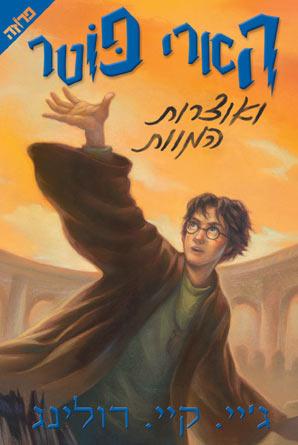 Archivo:HP7 portada Israel.jpg