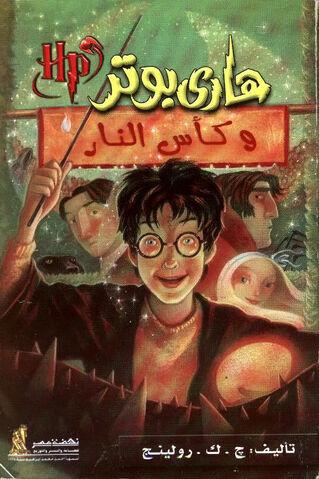 Archivo:HP4 portada Arabia.jpg