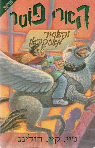 Archivo:HP3 portada Israel.jpg
