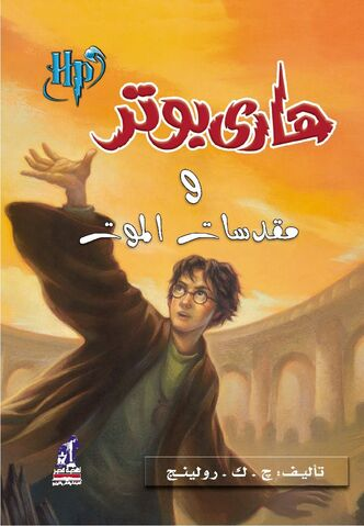 Archivo:HP7 portada Arabia.jpg