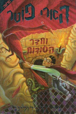 Archivo:HP2 portada Israel.JPG