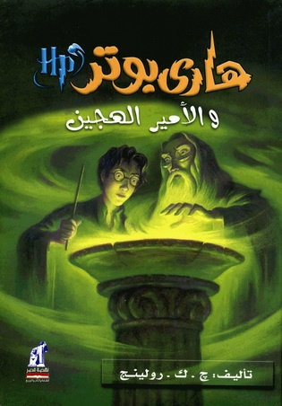 Archivo:HP6 portada Arabia.jpg