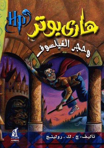Archivo:HP1 portada Arabia.jpg