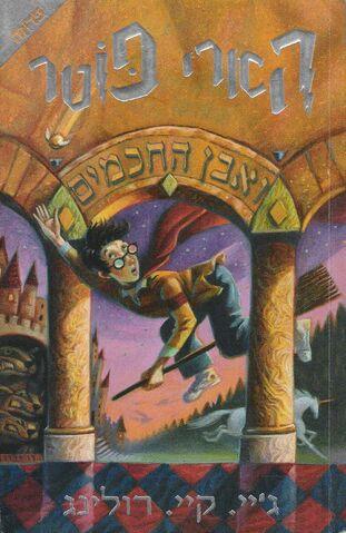 Archivo:HP1 portada Israel.jpg