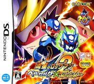 Ryusei no Rockman 2 Berserk x Dinosaur DS A