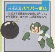 HyperBomb-Daizukan