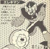 ElecMan-Perfil-Ikehara