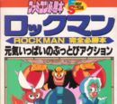 Famicom Hisshoubon Friday Special 64: Rockman Kanzen Hisshou Bon