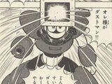 Dust Man/Ikehara