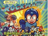 Rockman - Serie Carddass 1
