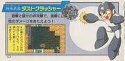 DustCrusher-Daizukan