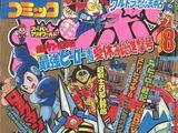 Comic Bom Bom 1992 08