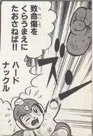 HardKnuckle-Ikehara