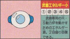 CápsulaArmaPequeña-Daizukan