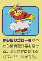 KaminariGoro-RCC