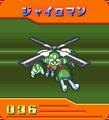CDData-36-GyroMan.png