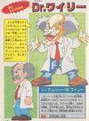 DrWily-Daizukan