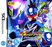 Ryusei no Rockman Pegasus DS A