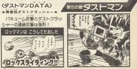 DustMan-Perfil-Ikehara