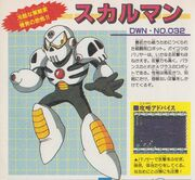 DWN032-SkullMan-Daizukan