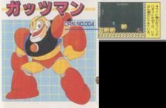 DRN004-GutsMan-Daizukan