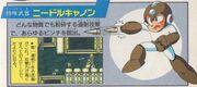 NeedleCannon-Daizukan