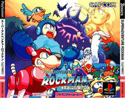 Super Adventure Rockman jap-front
