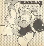 BombMan-Perfil-Ikehara