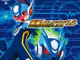 Ryuusei no Rockman 1-2 Banda Sonora Original