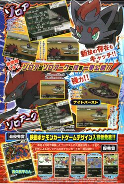 Scan del evento de Zoroark en Black and White
