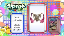 EP922 Pokémon Quiz