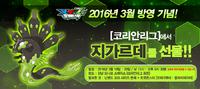 Evento Zygarde serie XY&Z Corea