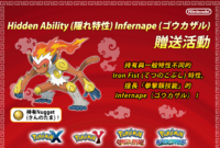 Evento Infernape Hong Kong