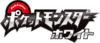 Logo Pokémon White JP