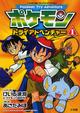 Manga Pokémon Try Adventure vol 1