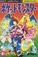 Manga Pokémon 4Koma Gag Battle
