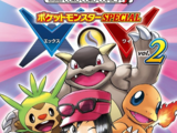 Tomo 2 (Pokémon Special XY)