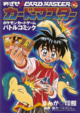 Manga Mezase Card Master