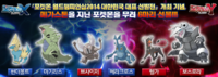 Evento de World Championship Series 2014 de Corea