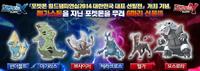 Evento de World Championship Series 2014 de Corea