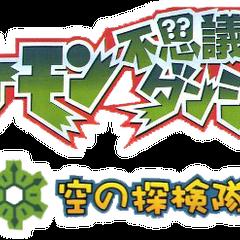 Logo japonés del videojuego.