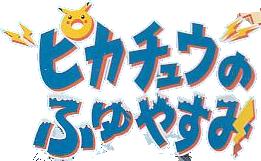 Vacaciones invernales de Pikachu