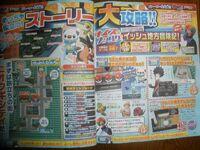 Dengeki Julio 2012 - 03