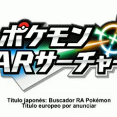 Logo del juego en el Nintendo Direct europeo donde muestra la traducción al español (no necesariamente el nombre oficial).