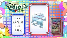 EP923 Pokémon Quiz