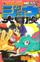 Pocket Monsters HGSS Jou's Big Adventure